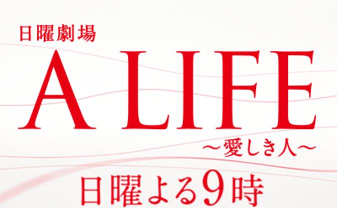 TBS『日曜劇場「A LIFE〜愛しき人〜」』