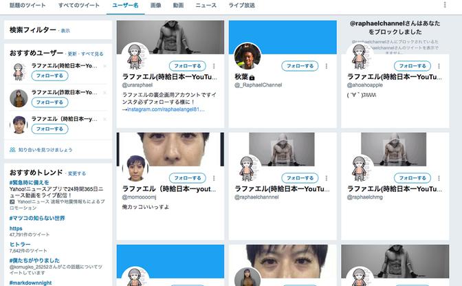 YouTuberラファエル、Twitter凍結で偽アカ乱立 「絵師を凍結させる方法」も影響?