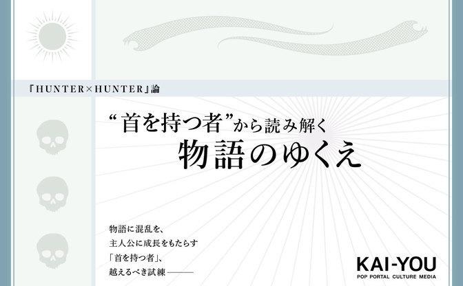 "『HUNTER×HUNTER』論 ""首を持つ者""から読み解く物語のゆくえ"
