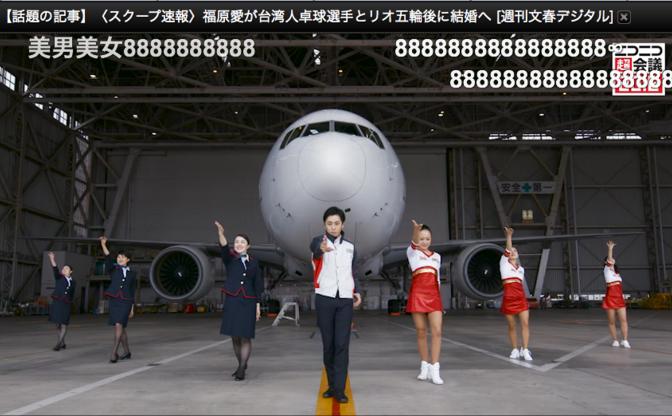JAL客室乗務員のガチな「踊ってみた」再び! キレキレなイケメンが人気