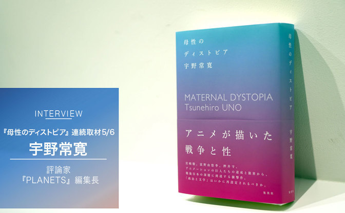 宇野常寛が語る『母性のディストピア』vol.5 押井守が仕掛けたハッキング