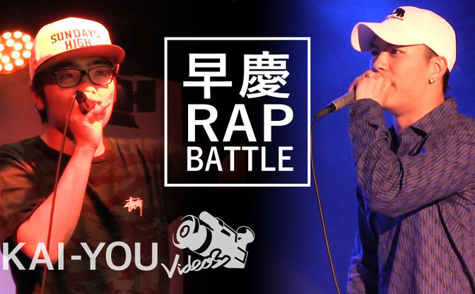 【動画】早稲田 vs 慶應のフリースタイルラップバトル! ACEと晋平太も参戦