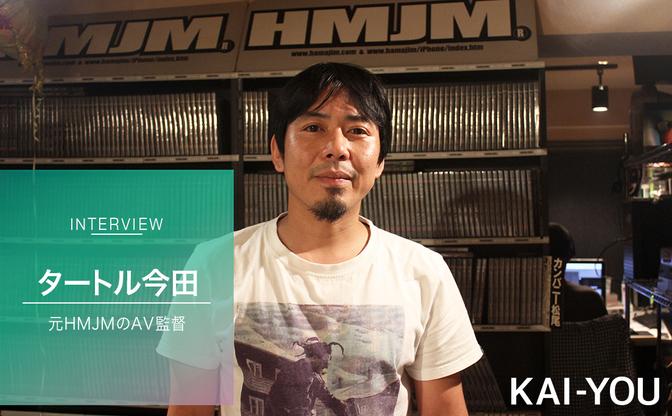 AV監督タートル今田 引退インタビュー前編 ドキュメンタリーに魅入られた男がAVに見つけたリアル