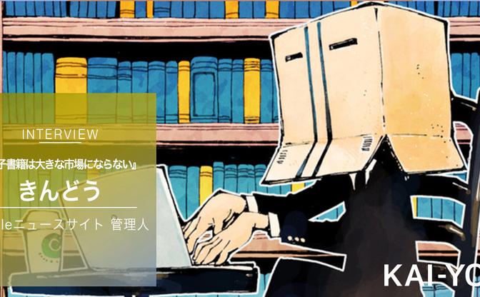 Kindleニュースサイト きんどうが語る出版の未来 「電子書籍は大きな市場にならない」