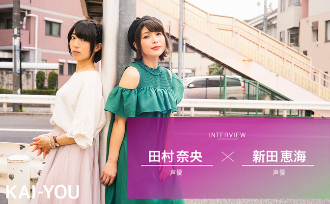 新田恵海×田村奈央『18if』主題歌集 記念対談 夢を叶えた声優が語る「現実との向き合い方」
