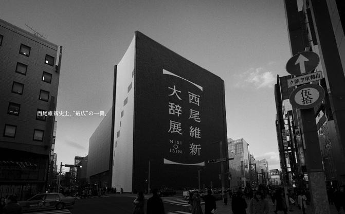 西尾維新の初展覧会 「物語」「戯言」「忘却探偵」シリーズ軸に紐解く