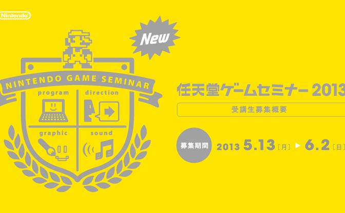 「任天堂ゲームセミナー2013」開講! 初の在宅形式を採用!