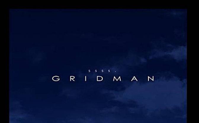 名作特撮『グリッドマン』がTVアニメ『SSSS.GRIDMAN』として復活 声は緑川光さん