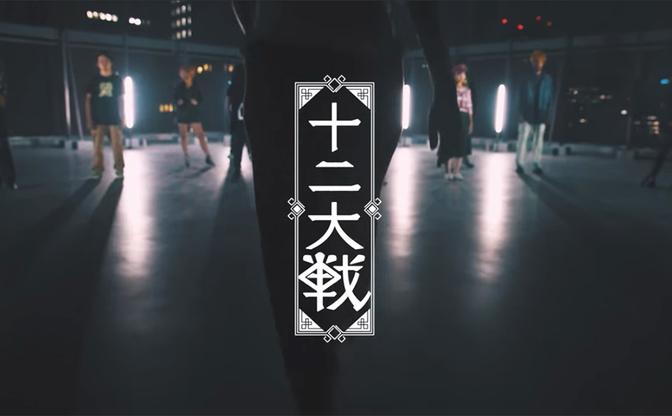 西尾維新×ラップ! アニメ『十二大戦』の世界観を12人のラッパーが表現