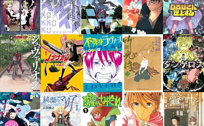 【おすすめ漫画まとめ】2010年以降に10巻以内で完結した名作17選
