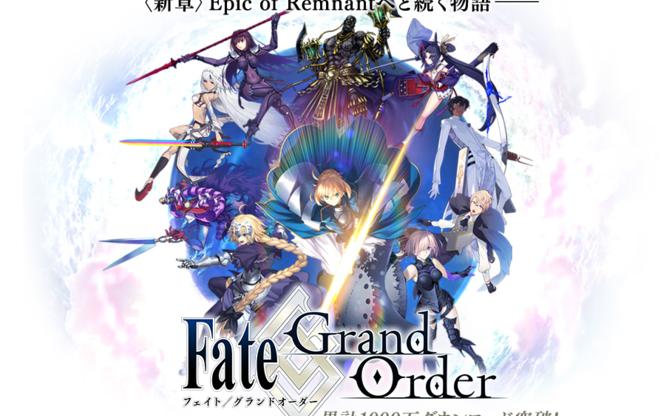 『Fate/Grand Order』が二次創作ガイドライン発表「内容を遵守のうえ二次創作をお楽しみください」
