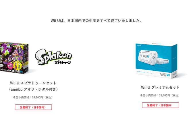 任天堂「Wii U」国内生産を終了 次世代機「Switch」へバトンタッチ