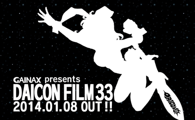 ガイナックスの前身「DAICON FILM」に新展開!