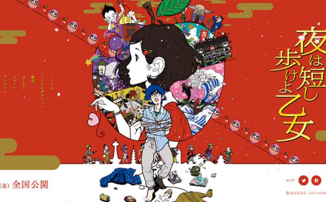 映画『夜は短し歩けよ乙女』予告編公開 星野源と花澤香菜の声、アジカン主題歌も