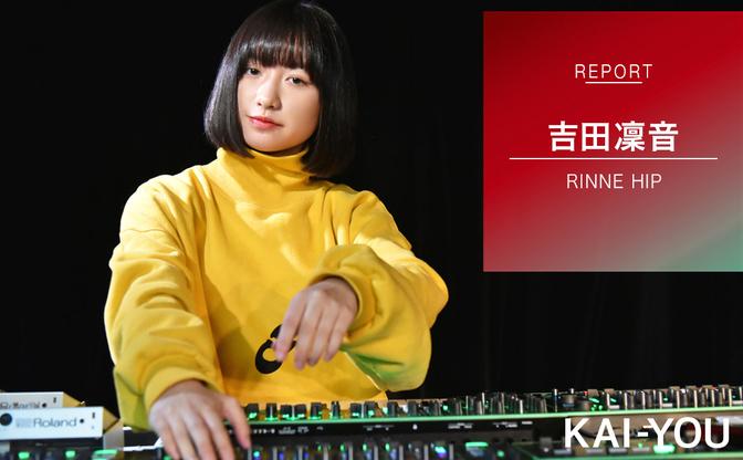 JKのリミックスがサイケ感あって病みつきになる! 吉田凜音、DTM初挑戦に密着