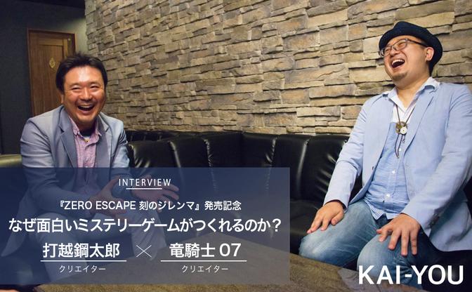 なぜ面白いミステリーゲームがつくれるのか? 名作を生んだ打越鋼太郎×竜騎士07 対談