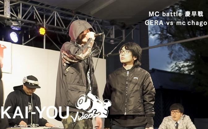 【動画】MCバトル慶早戦、因縁の決着は大将戦へ「GERA vs mc chago」