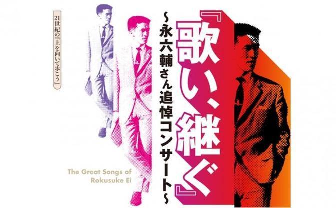 永六輔が音楽界に残したもう1つの功績 フェスの先駆け「宵々山コンサート」とは