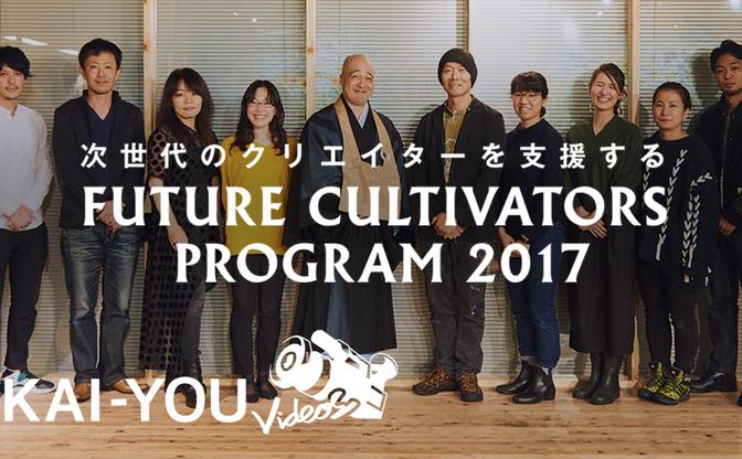 【動画】次世代アーティストよ、ものを知れ。「FCP2017」で触れるアートの本質