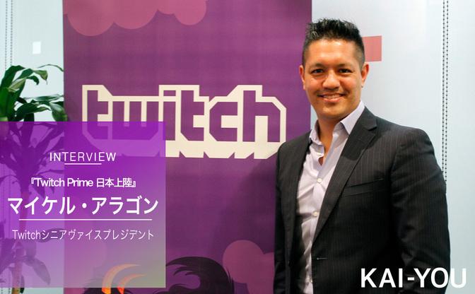 """Twitch Prime始動インタビュー「日本は""""e-Sports後進国""""ではない」"""