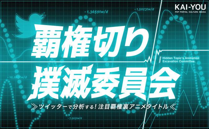 2016秋アニメをSNSデータで分析!「覇権切り」にあった注目3作品を発掘する
