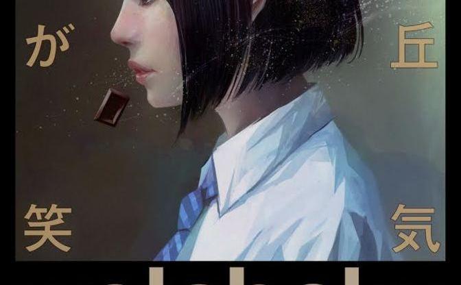 心奪われる制服女子イラストで注目! wataboku個展が自由が丘に巡回
