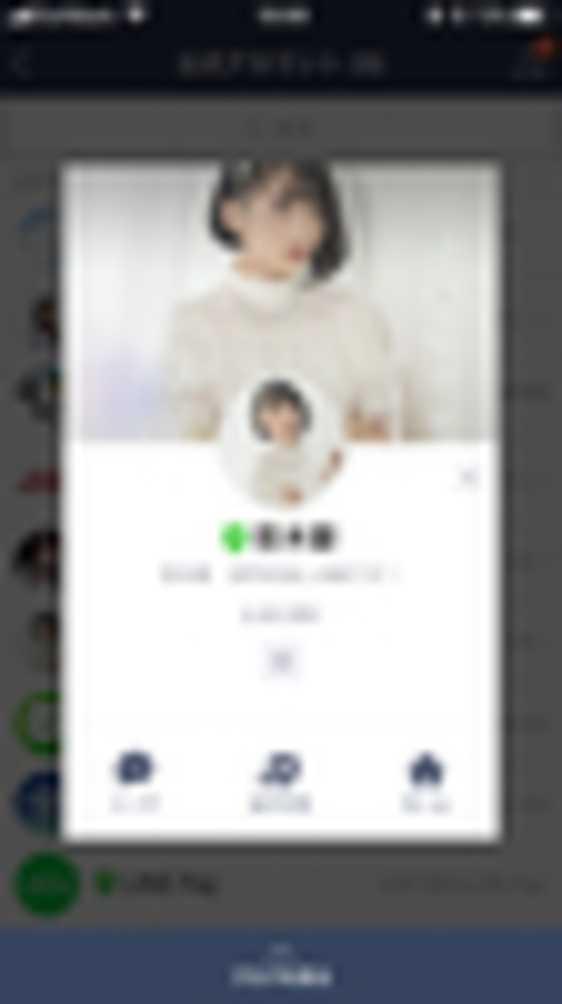 悠木碧さんのOFFICIAL LINE/画像はすべてスクリーンショット