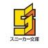 角川スニーカー文庫