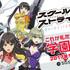 スクールガールストライカーズ Animation Channel