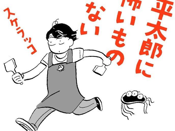 平太郎に怖いものはない