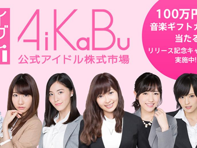 AiKaBu 公式アイドル株式市場