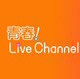 青春!LiveChannel