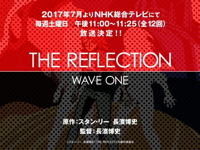 THE REFLECTION WAVE ONE