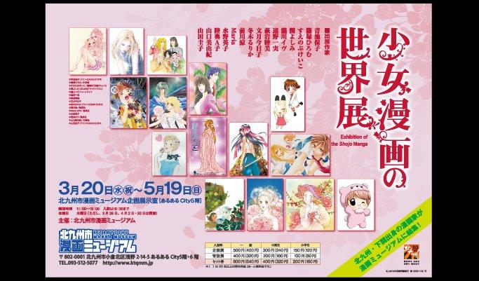 5月19日まで、北九州市漫画ミュージアムにて「少女漫画の世界展」が開催。水野英子、前川涼、すえのぶけいこらが参加