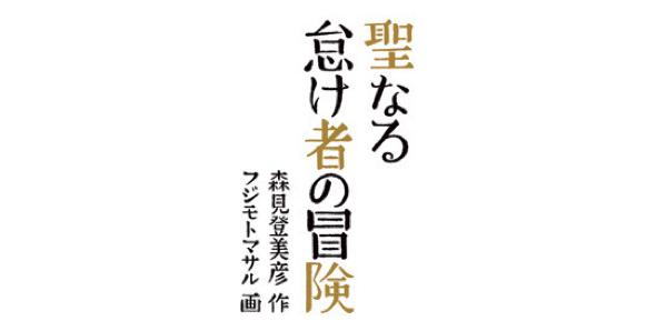 森見登美彦、復帰作『聖なる怠け者の冒険』(朝日新聞出版)を発売!