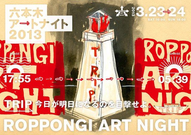 一夜限りのアートの祭典「六本木アートナイト」が今年も開催