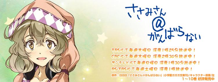 26日19時半から『ささみさん@がんばらない』一挙放送!