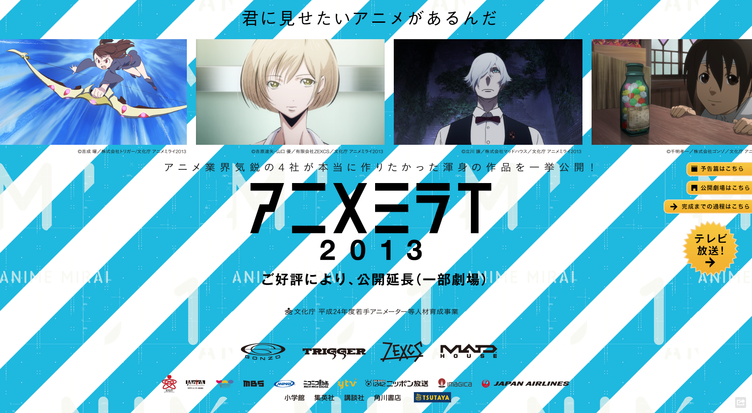 トリガー・ゴンゾ・ZEXCS・マッドハウス参加!「アニメミライ2013」テレビ放送情報まとめ