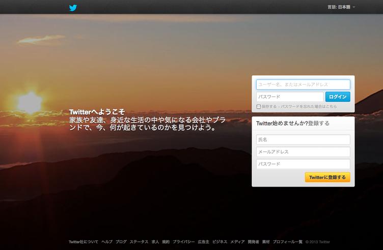 7歳になったTwitter、日本でも「全ツイート履歴」が見れるように