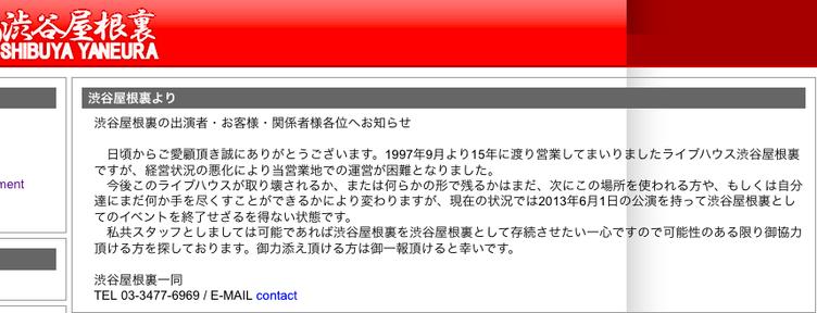 老舗ライブハウス・渋谷屋根裏が経営困難、協力者を募る