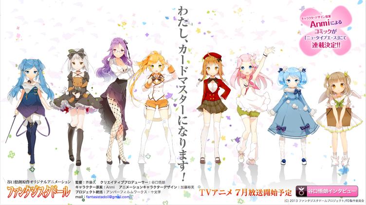 ヒットメーカー・谷口悟朗が原作 「ファンタジスタドール」7月テレビアニメ放送開始