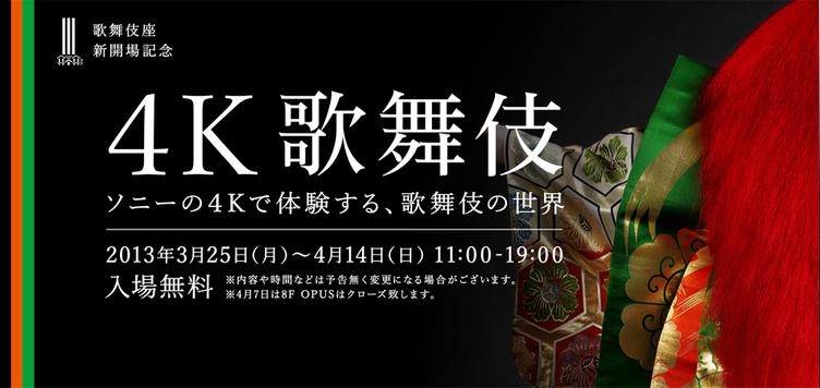 銀座ソニービル、世界初の『4K歌舞伎』を上映