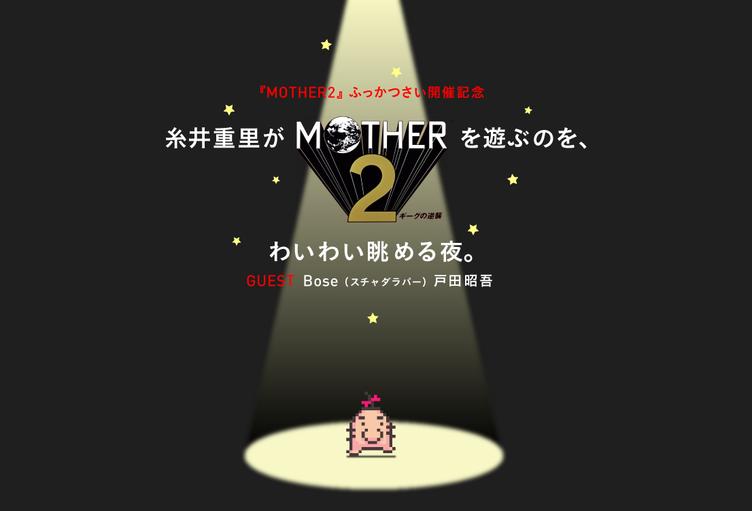現在6000人が視聴中!『MOTHER2』復活記念Ust「糸井重里がMOTHER2を遊ぶのを、わいわい眺める夜。」配信中!