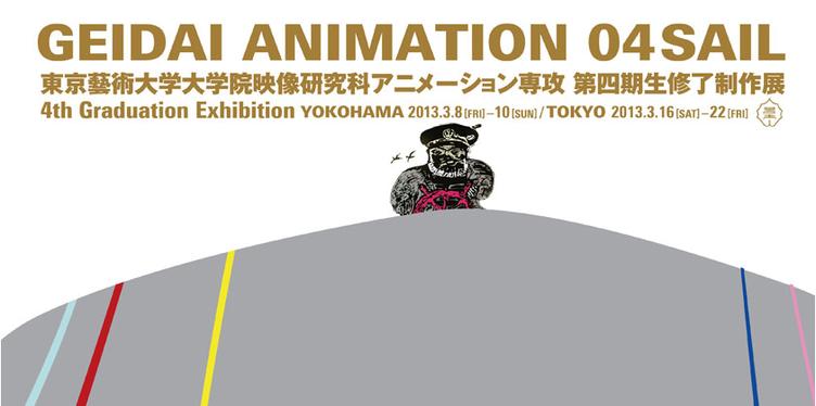豪華ゲストも参加! 東京藝術大学大学院映像研究科アニメーション専攻第四期生修了制作展 開催