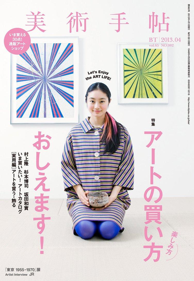 忽那汐里が表紙の『美術手帖』特集と連動した「BT SHOP」が期間限定でオープン! 岡本太郎やアラーキー、村上隆、奈良美智らの作品を販売!