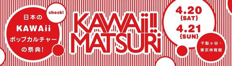 日本のKAWAiiポップカルチャーの祭典!「KAWAii!! MATSURi」開催!!