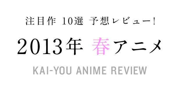 2013年の春アニメ注目作10選を期待を込めてざっくりと紹介してみた!