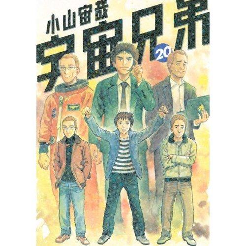 『宇宙兄弟』がダブル受賞! 電子書籍アワード2013