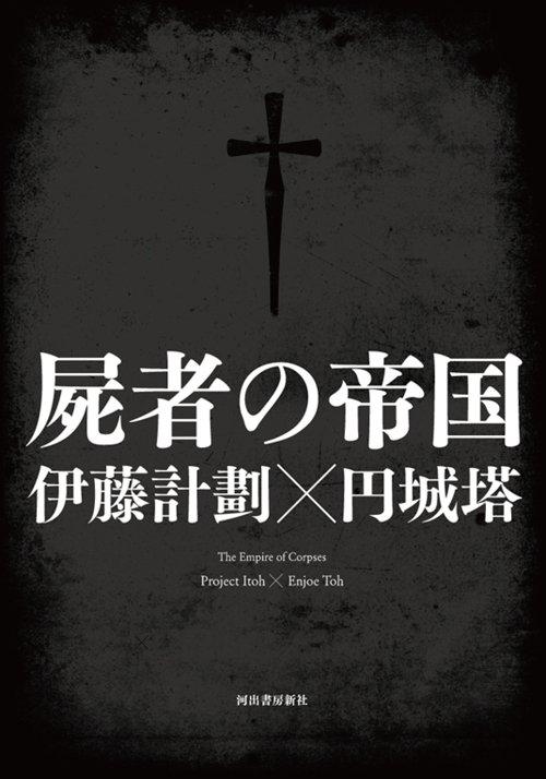 第44回星雲賞の候補作品発表。『屍者の帝国』『さよなら絶望先生』『魔法先生ネギま!』『巨神兵東京に現る』など