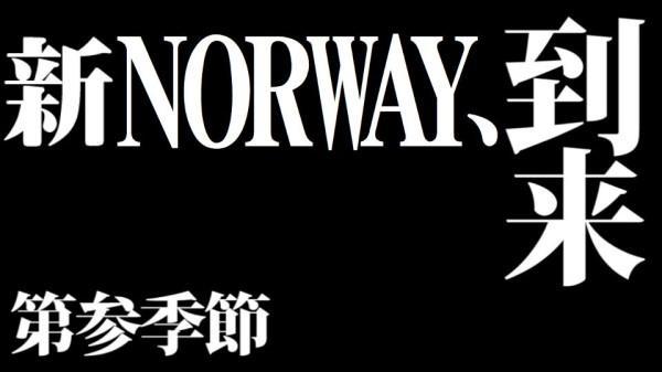本日23時、飯野賢治を中心に結成された「NORWAY」によるエヴァ旧劇場版挿入歌「甘き死よ、来たれ」公開!